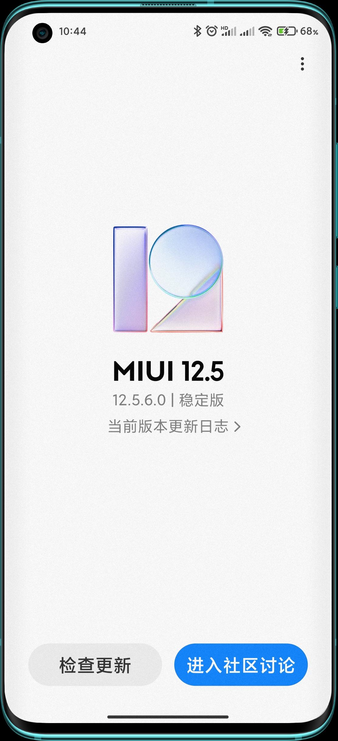 MIUI 12.5 增强版 手动更新教程(以小米10手机为例) - 2067e3c26a444f5d9b82df1bf9d568d7