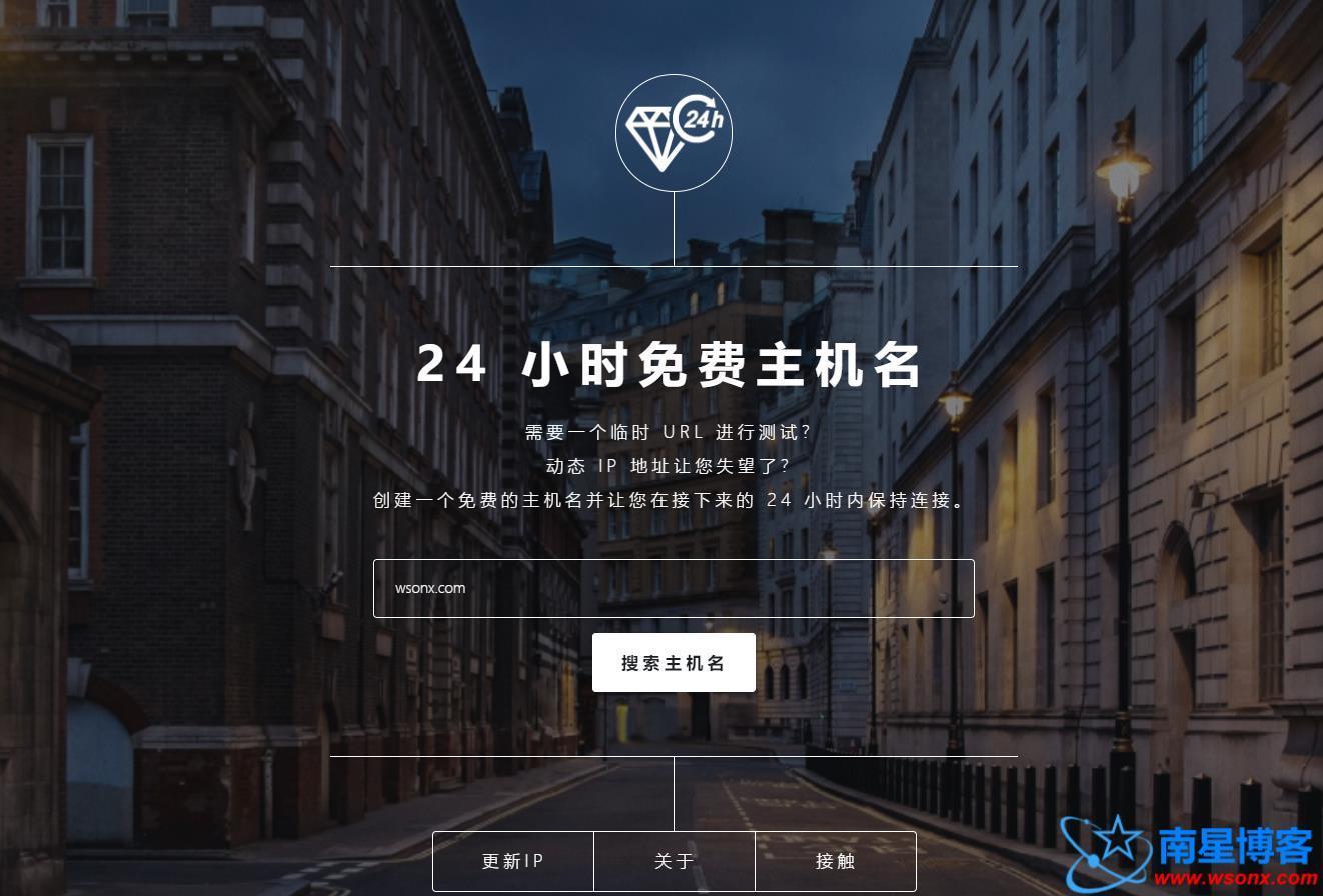 [酷站推荐]免费提供24小时临时域名