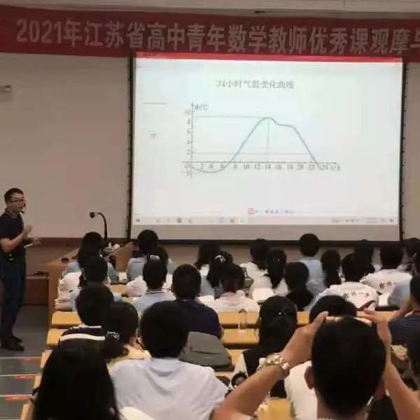 江苏省泰州中学周鑫森老师获2021年省高中数学优秀课评比一等奖
