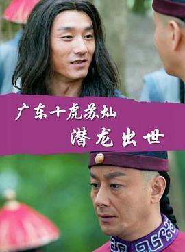 广东十虎苏灿之潜龙出世海报