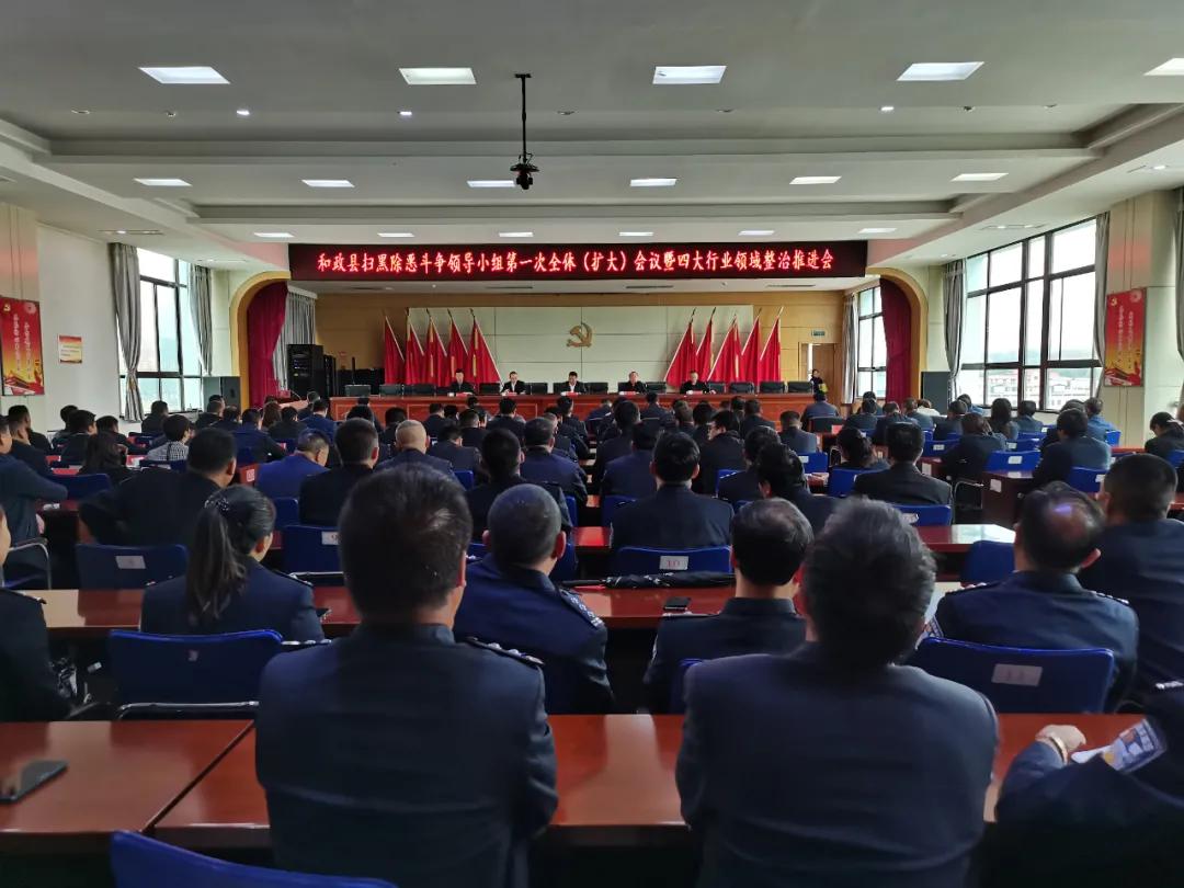 和政县召开扫黑除恶斗争第一次全体(扩大)会议暨四大行业领域整治推进会