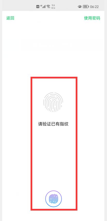 使用微信支付,记得打开这2个开关,能让微信里的钱更加安全
