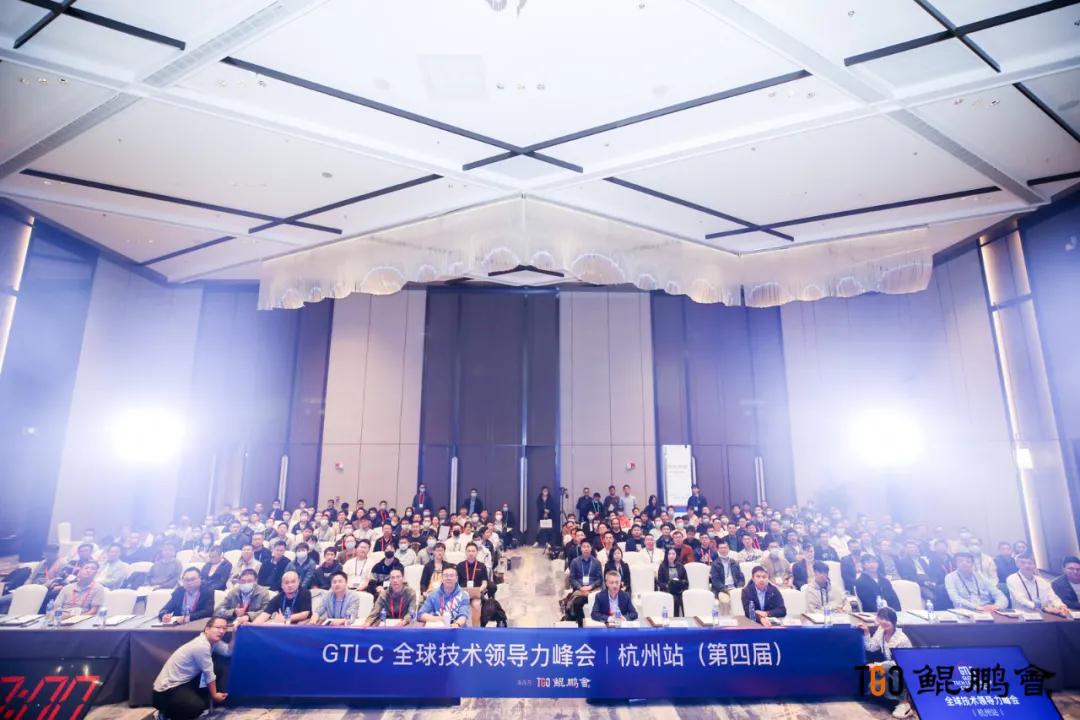 近300位科技领导者汇聚杭州,共探科技创新大势