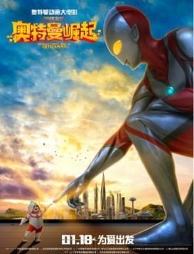 钢铁飞龙之奥特曼崛起海报