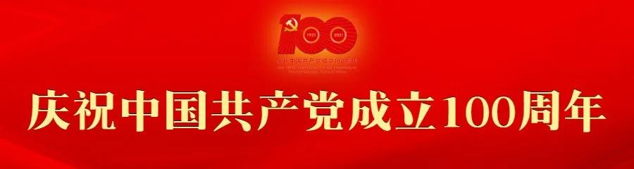 习近平:在庆祝中国共产党成立100周年大会上的讲话