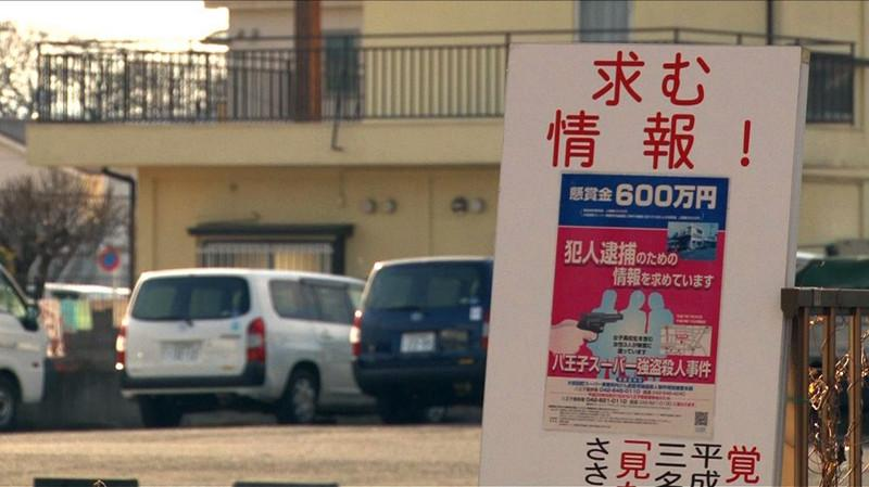 凶手到底是谁?日本史上最烧脑的超市悬案,巨额赏金仍难寻凶手