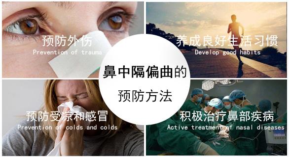生活中鼻中隔偏曲的预防方法有哪些