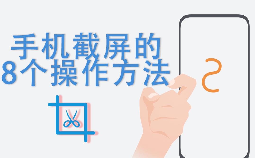 手机截屏操作方法有8个,92%的人只会1种,第3种最方便快捷