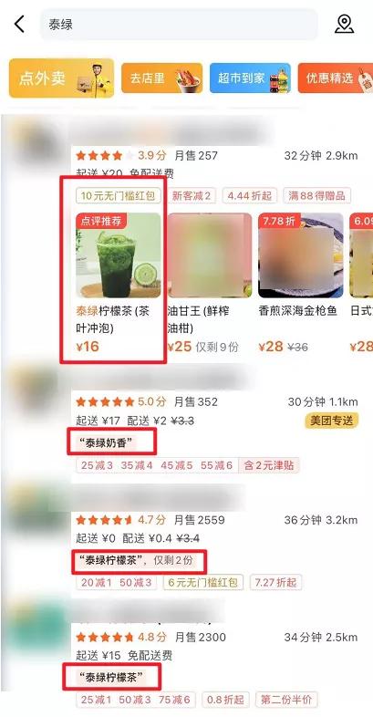 """东莞人爱喝的""""网红茶饮店""""出事了!这次被查出..."""