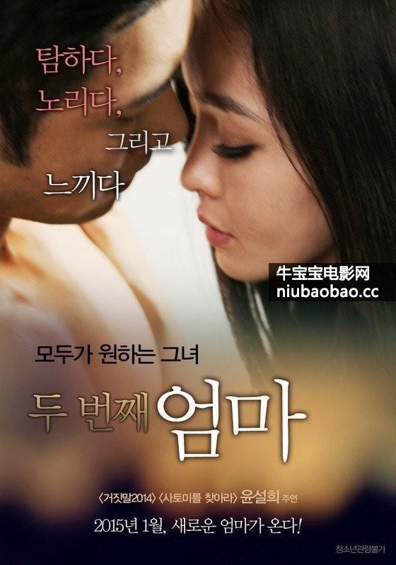 第二个母亲 韩国电影影片剧照1