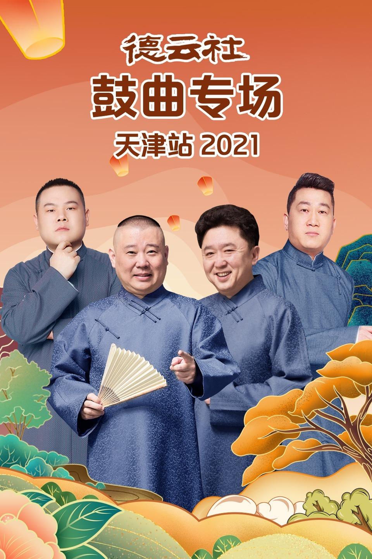 德云社鼓曲专场天津站2021