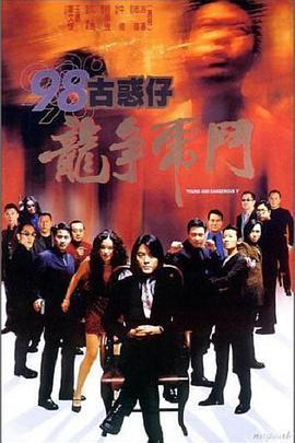 98古惑仔之龍爭(zheng)虎斗