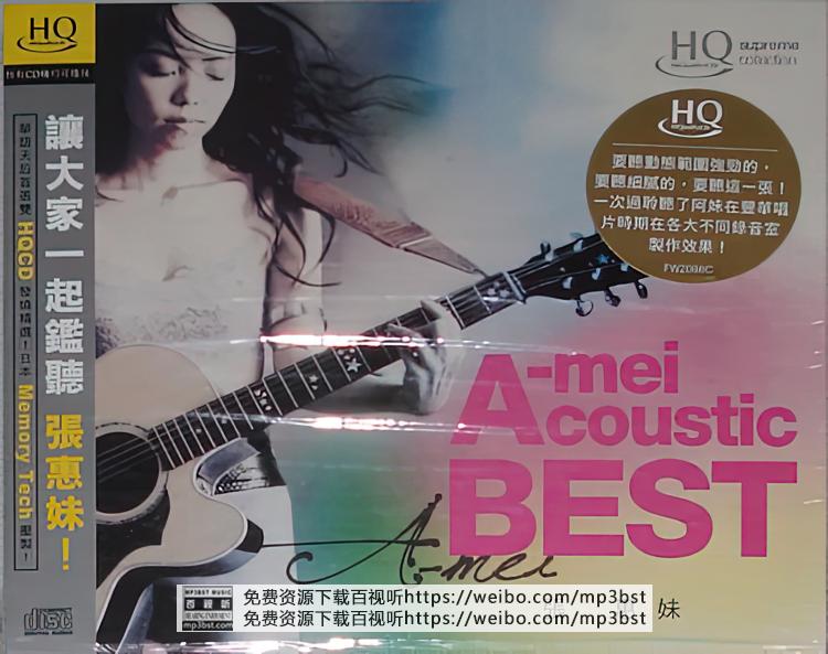 张惠妹 -《A-mei Acoustic Best》HQCD 2CD[整轨WAV/MP3-320K]