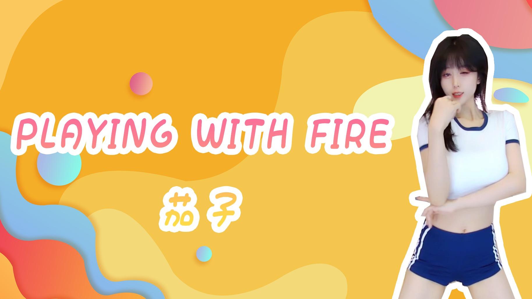 【茄子】PLAYINGWITHFIRE
