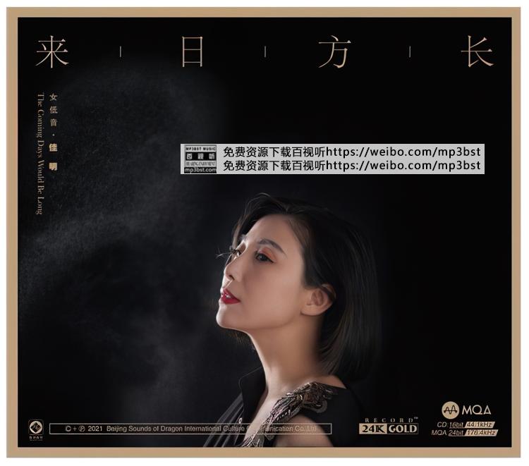 佳明 - 《来日方长》24K金碟限量版2021[WAV/MP3-320K]