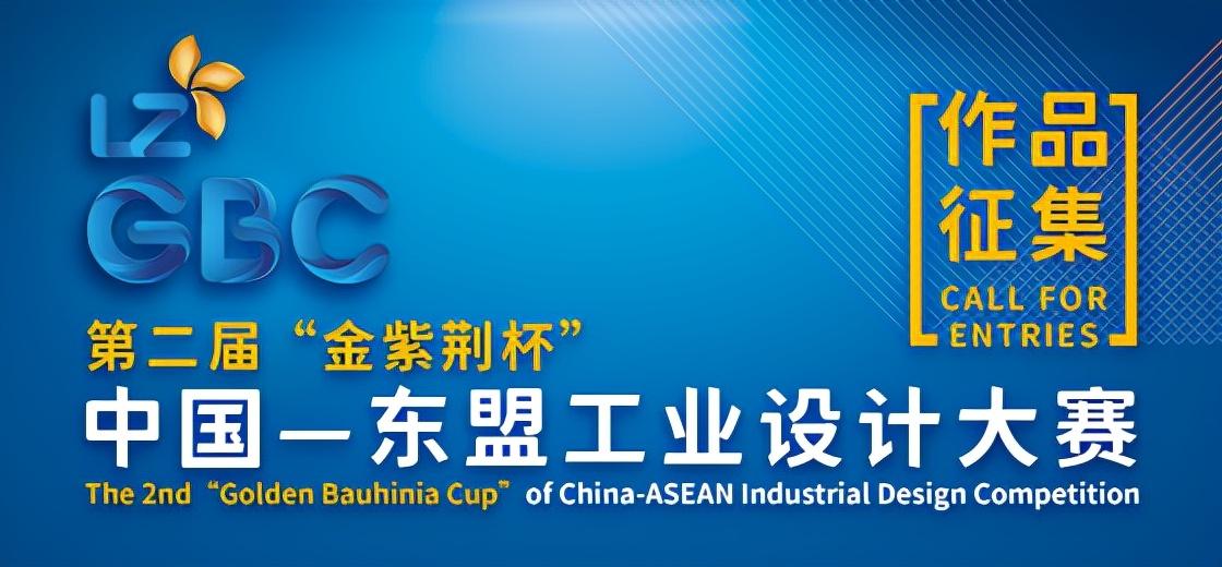 """第二届""""金紫荆杯""""中国—东盟工业设计大赛作品寄送通知"""