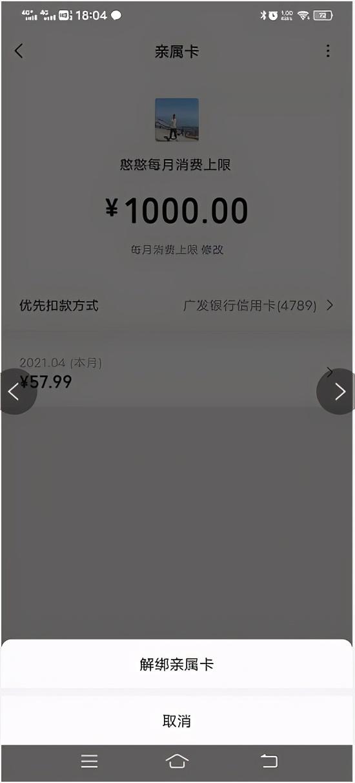 微信亲属卡怎么消费(亲属卡怎么扫码付款)