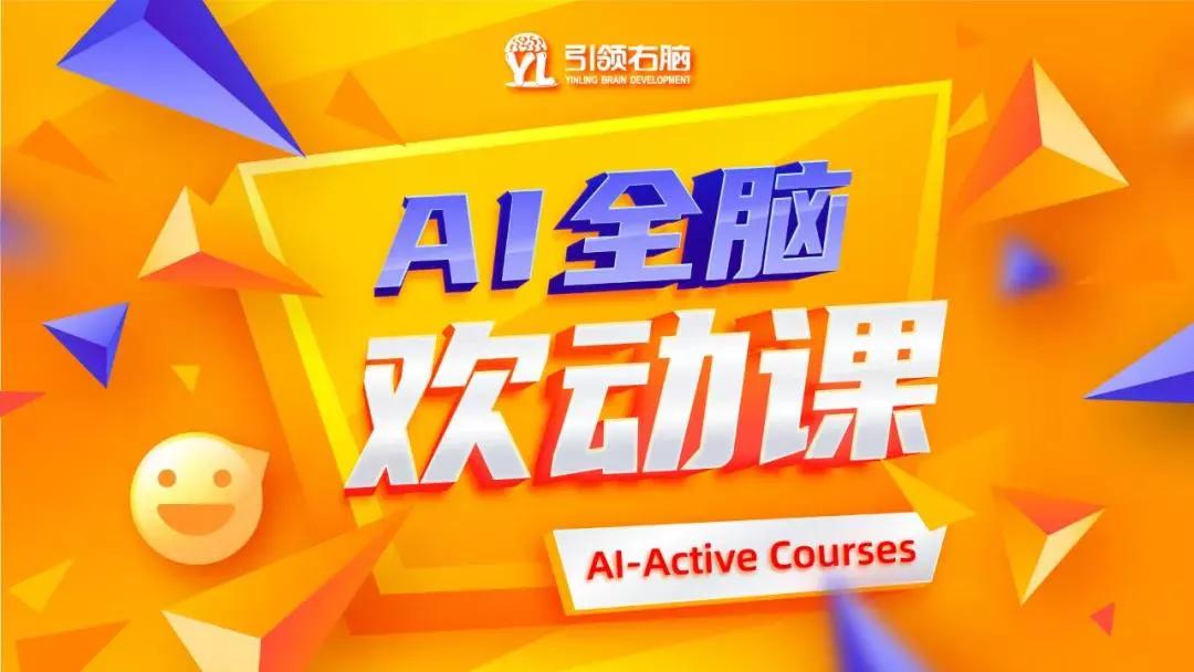 引领右脑 | AI全脑欢动课新课程,上线啦