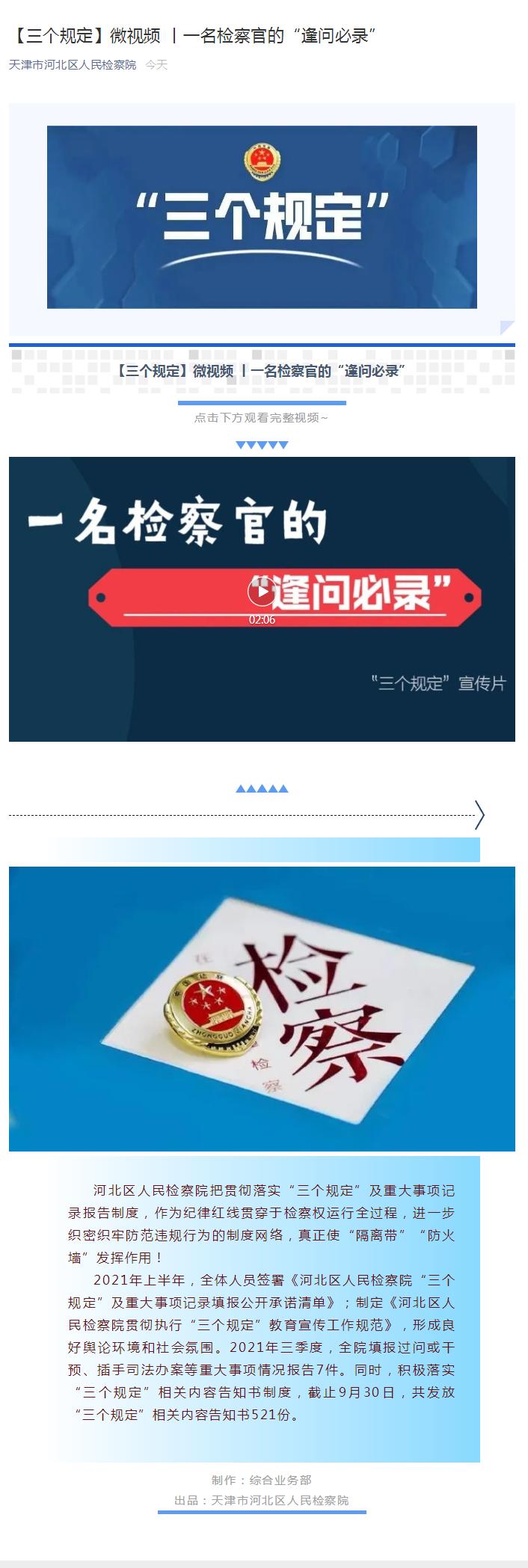 """【三个规定】微视频 丨一名检察官的""""逢问必录"""""""