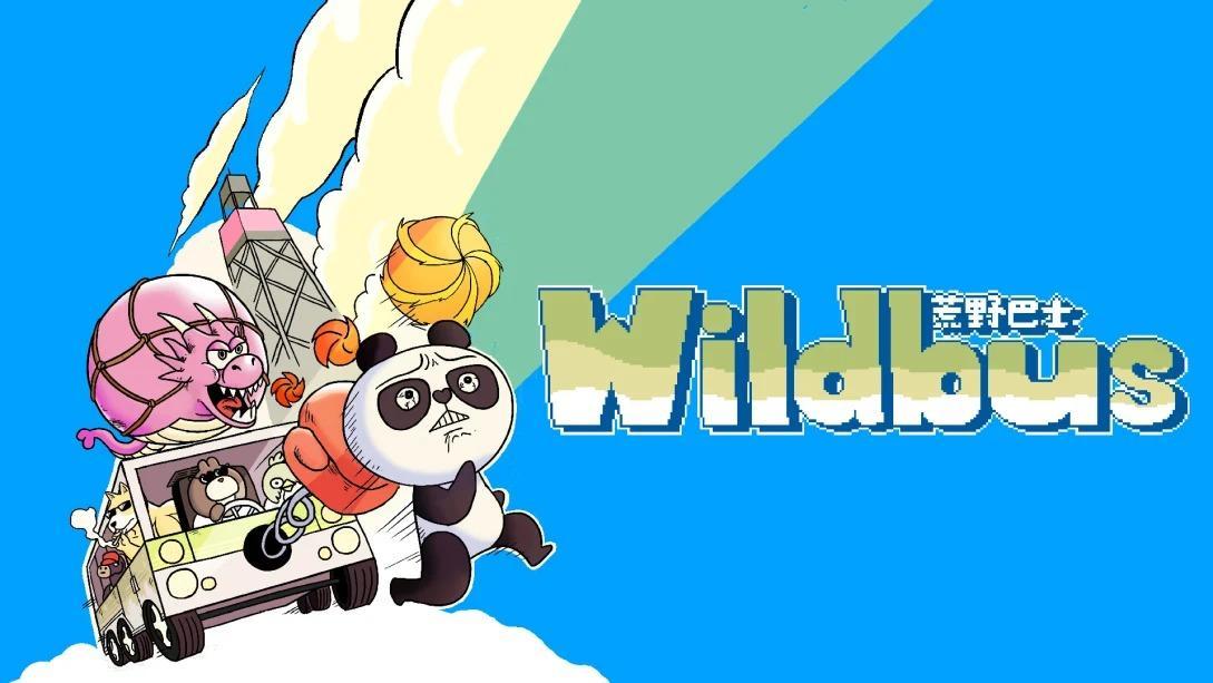 荒野巴士(Wildbus)插图5