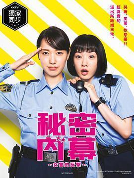 女子警察的逆袭在线观看