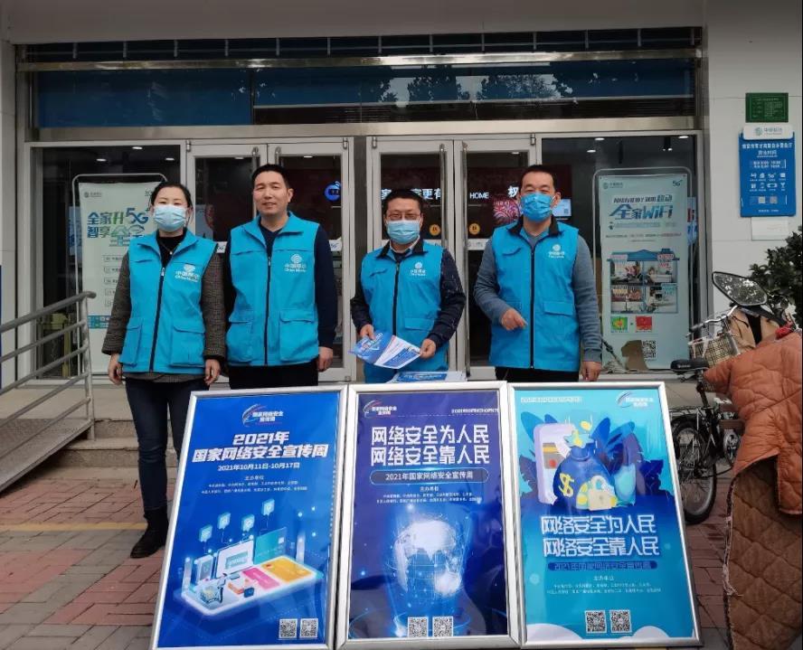 邢台市各地开展2021年国家网络安全宣传周电信日活动