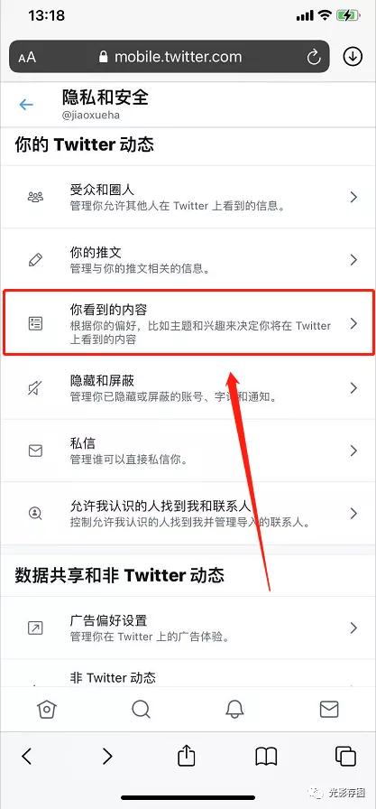 「Twitter 小技巧」如何用手机解除推特敏感内容教学