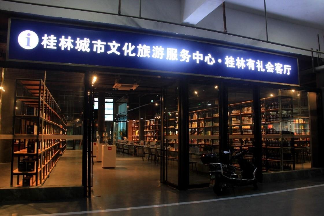"""有人@你!""""桂林有礼·旅游商品""""品牌发布,邀你来参加"""