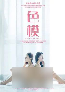 星探 电影海报
