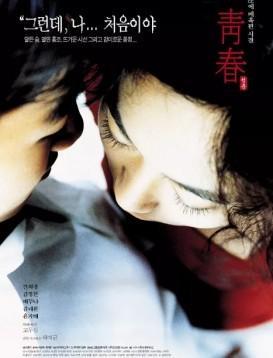 青春 韩国电影海报