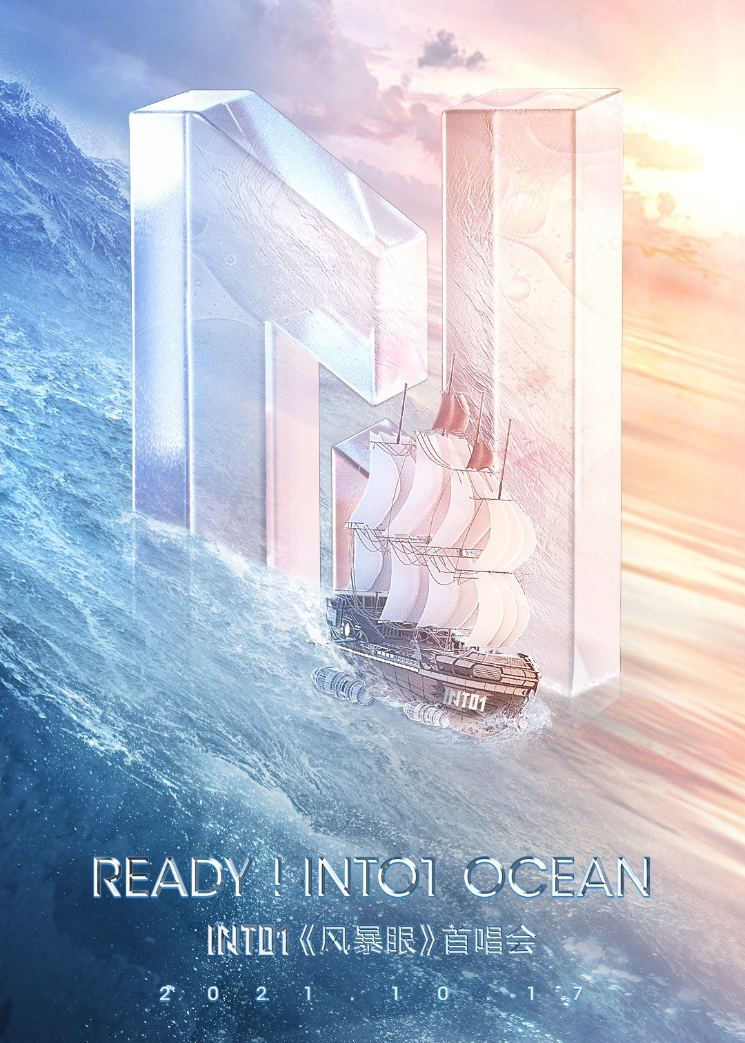 INTO1成团首张EP《风暴眼》首唱会