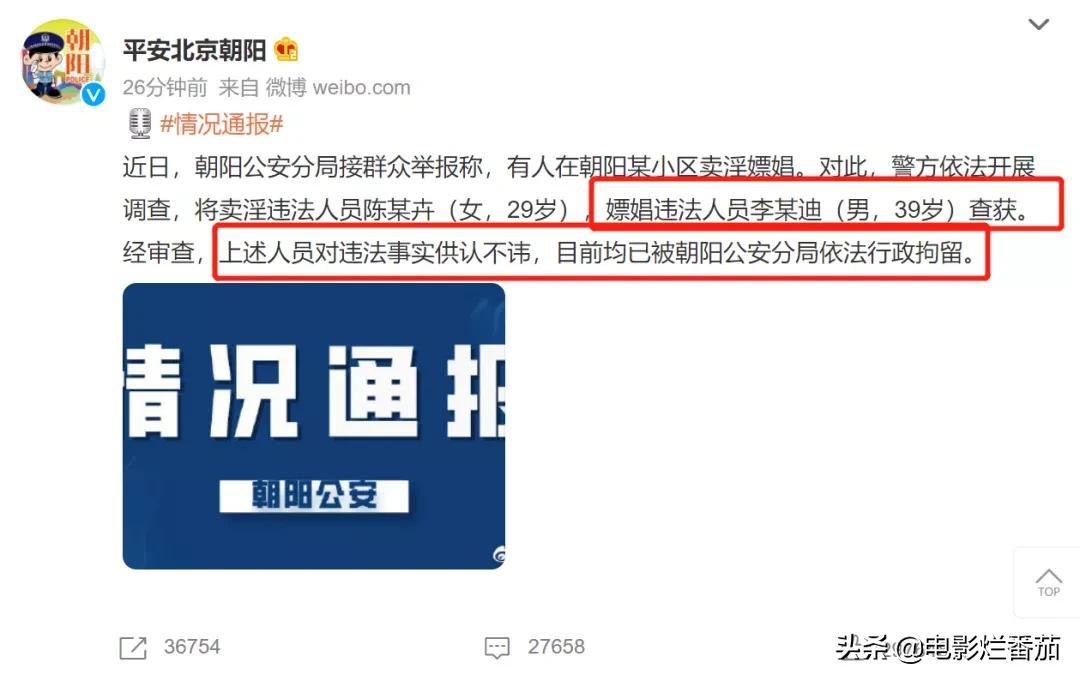 李云迪因嫖娼被拘,曾数次开豪车带美女回家,此次女方年龄为29岁