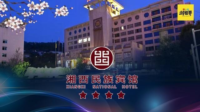 湘西生活网推荐—吉首民族宾馆经典双床房