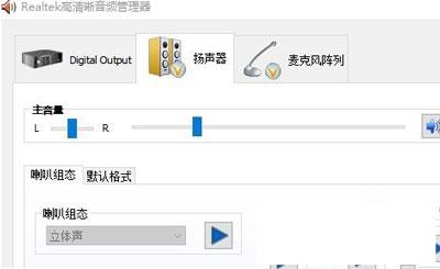 Win10系统笔记本电脑插耳机依然有喇叭外放的解决办法
