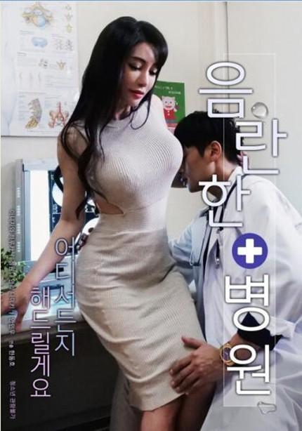 不雅医院影片剧照1