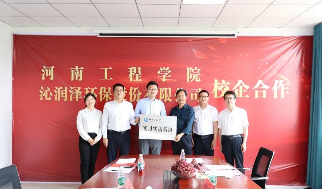 河南工程学院与沁润泽环保签署校企合作协议并授牌(图11)