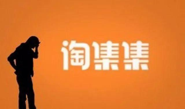 淘集集怎么赚钱(淘集集最新消息)插图