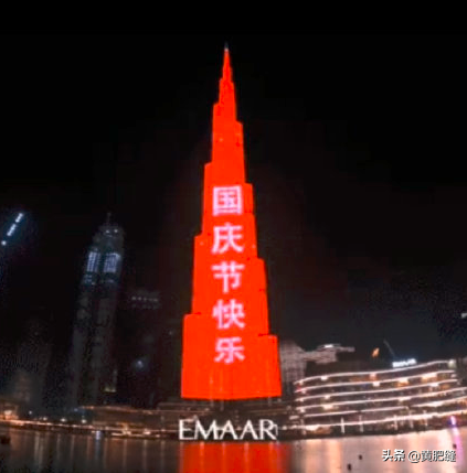 中国红,全世界最美的颜色:世界第一高楼国庆节点亮中国红