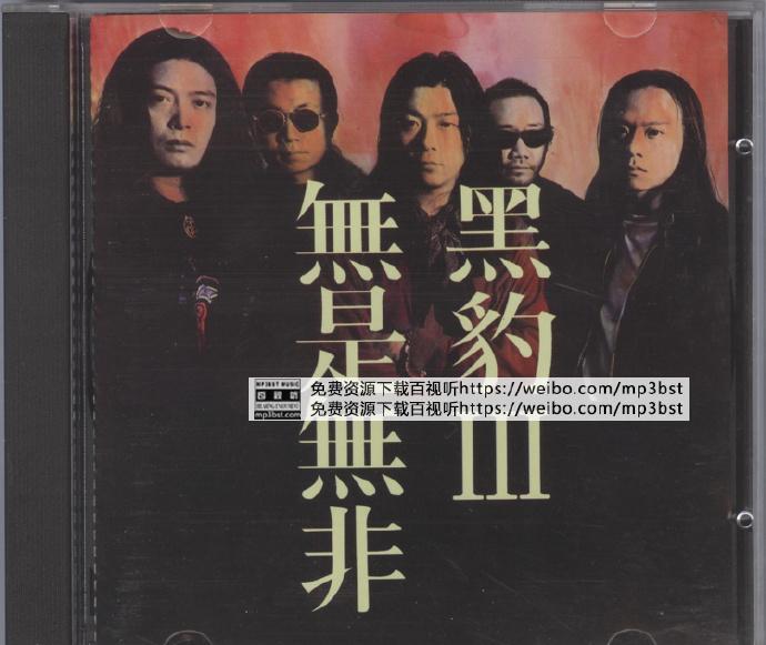 黑豹乐队-《黑豹III无是无非》1991港版[整轨WAV/MP3-320K]