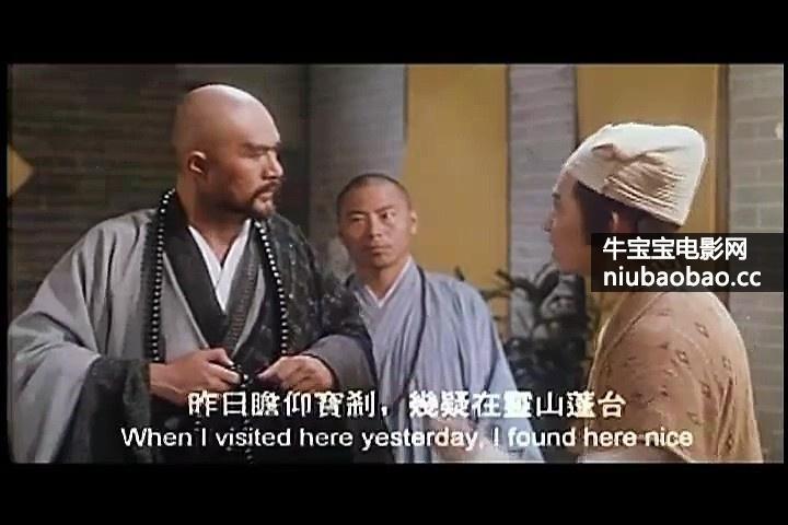 西厢艳谭影片剧照1