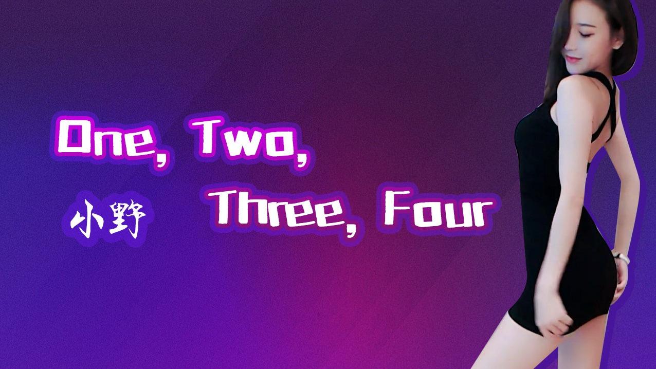 【小野】跟着我的节奏,1,2,3,4!