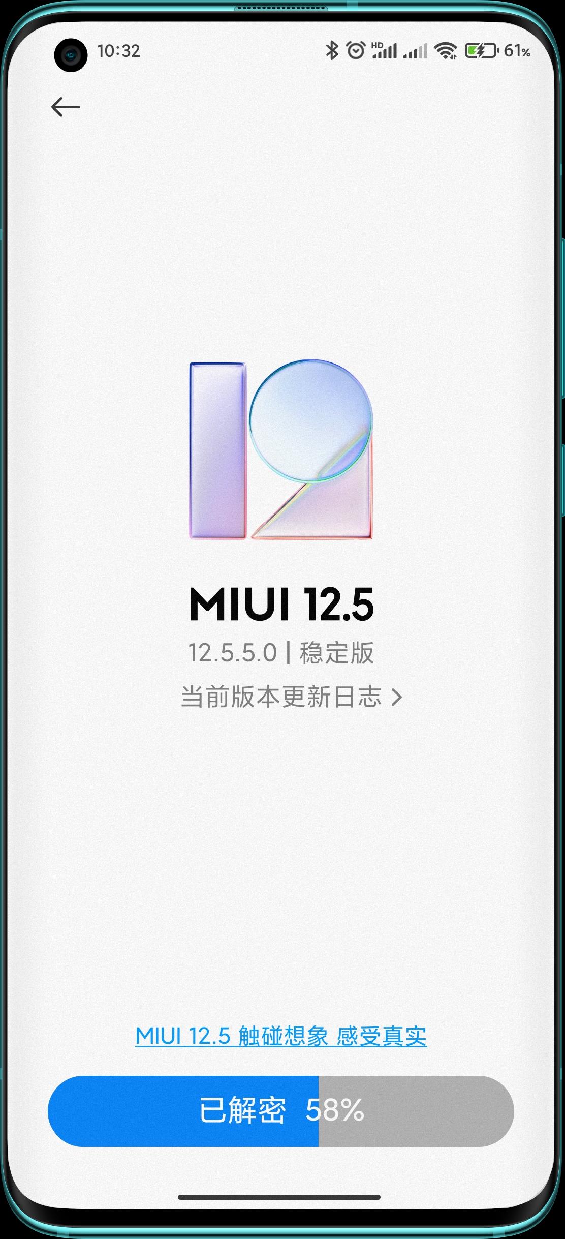 MIUI 12.5 增强版 手动更新教程(以小米10手机为例) - 786b749ac4e244ffa1dfd15b0bdb741d