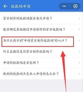 微信收款码应该怎么申请呢?详细教程在这里