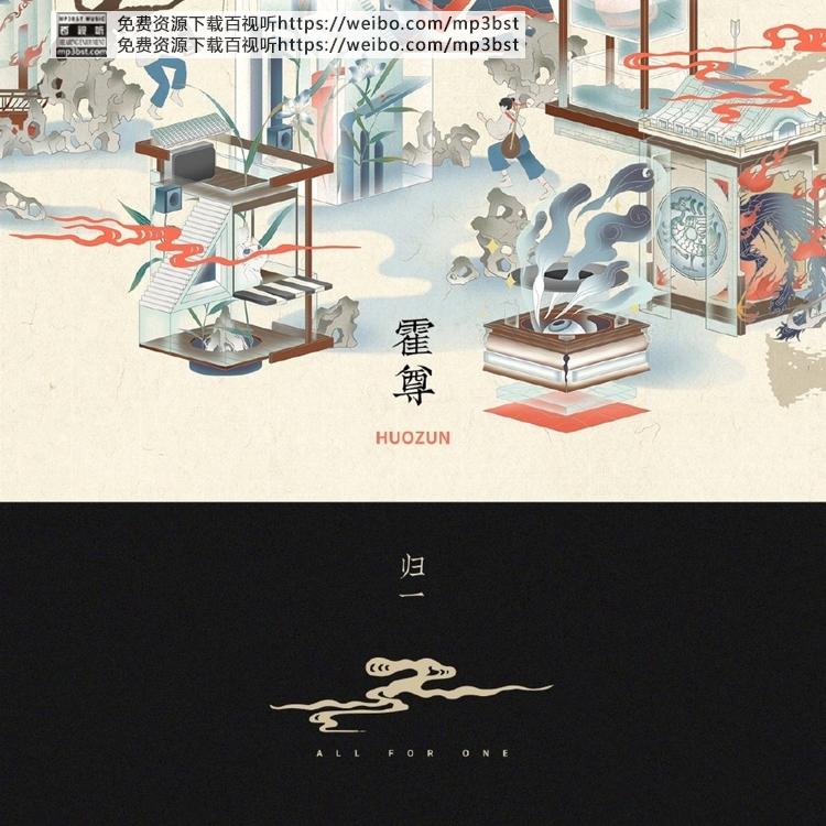 霍尊 - 《归一》2020[FLAC整轨/MP3-320K]