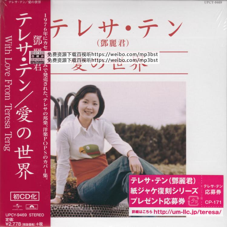 邓丽君 -《爱之世界 (2016日本纸仕样复刻初CD化)》[WAV/MP3-320K]