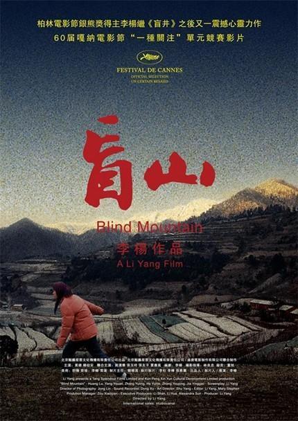 盲山[高清版]影片剧照1