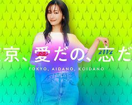 东京爱啦恋啦()