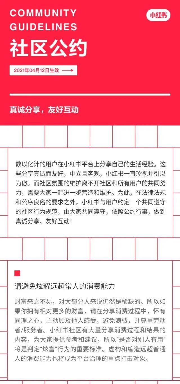 小红书赚钱的方式有哪些(小红书怎么赚钱是真的吗)插图(3)