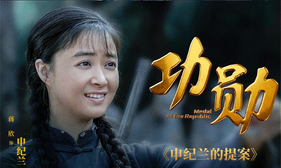《功勋》申纪兰上线,蒋欣演技生龙活虎,太行山的女人就是壮实