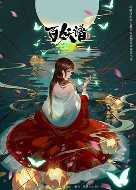 百妖譜(pu)第二季